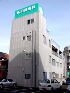 03.4.15広田皮膚科