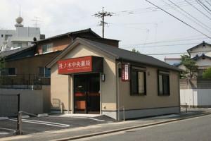 11.06.07社ノ木中央薬局
